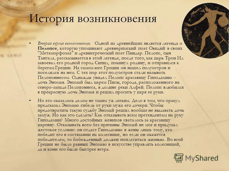 История возникновения Вторая версия возникновения. Одной из древнейших является легенда о Пелопсе, которую упоминают древнеримский поэт Овидий в своих