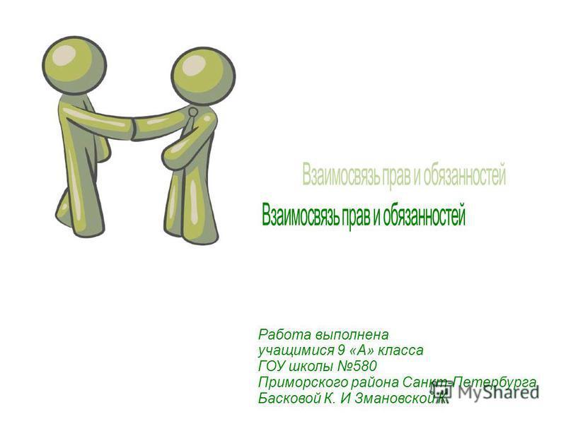 Работа выполнена учащимися 9 «А» класса ГОУ школы 580 Приморского района Санкт-Петербурга Басковой К. И Змановской К.