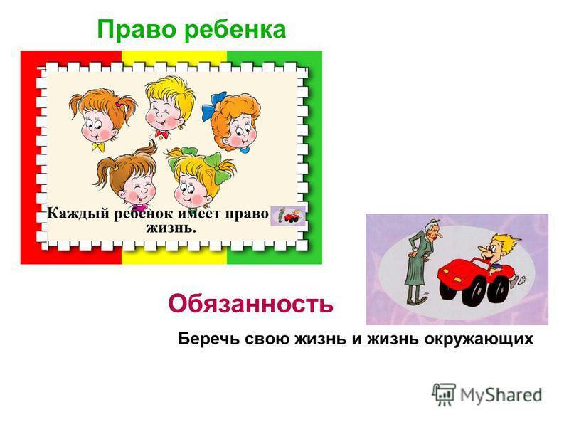 Право ребенка Обязанность Беречь свою жизнь и жизнь окружающих