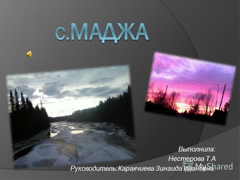 Выполнила: Нестерова Т.А Руководитель:Каракчиева Зинаида Ивановна.