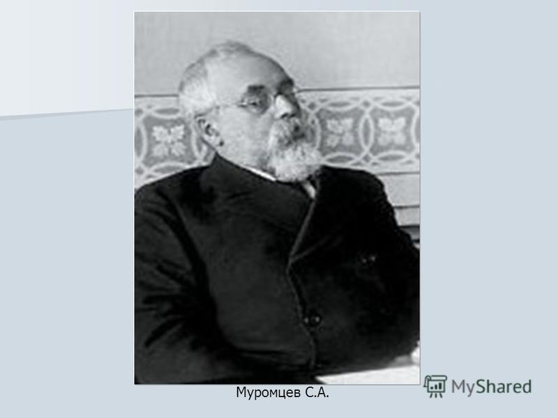 Муромцев С.А.