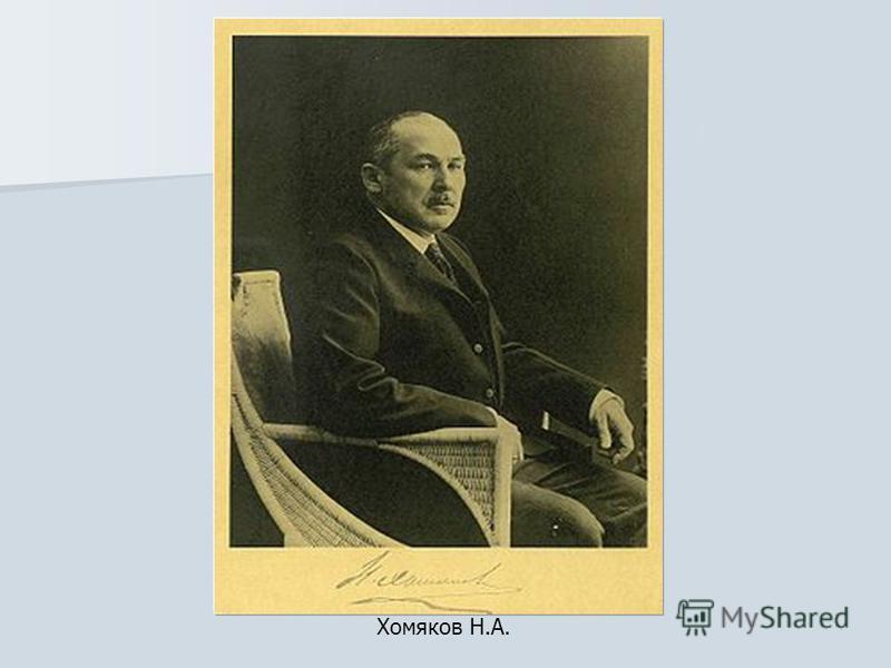Хомяков Н.А.
