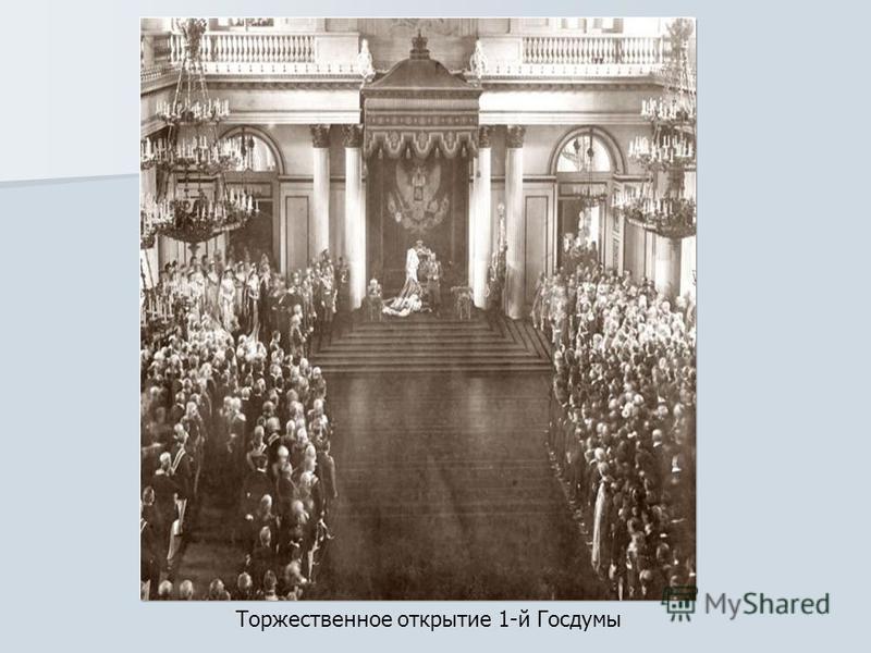 Торжественное открытие 1-й Госдумы
