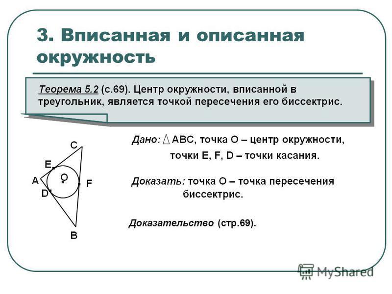 3. Вписанная и описанная окружность Доказательство (стр.69).