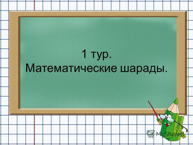 1 тур. Математические шарады.