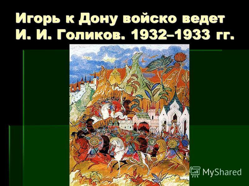 Игорь к Дону войско ведет И. И. Голиков. 1932–1933 гг.