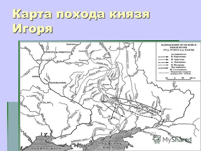 Карта похода князя Игоря
