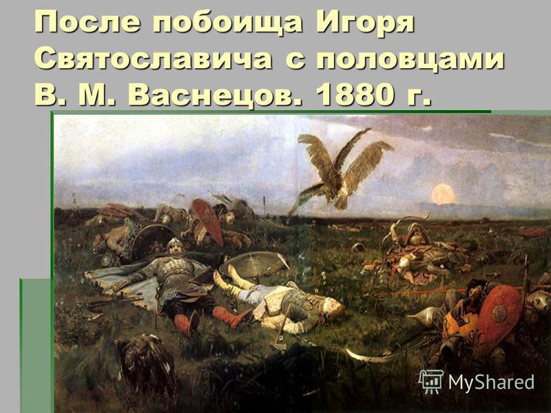После побоища Игоря Святославича с половцами В. М. Васнецов. 1880 г.