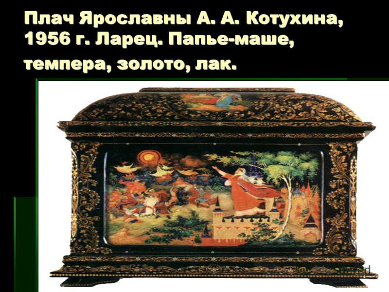 Плач Ярославны А. А. Котухина, 1956 г. Ларец. Папье-маше, темпера, золото, лак.