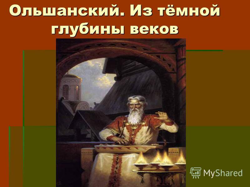 Ольшанский. Из тёмной глубины веков