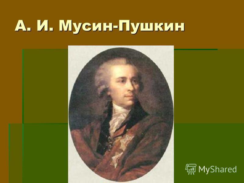 А. И. Мусин-Пушкин