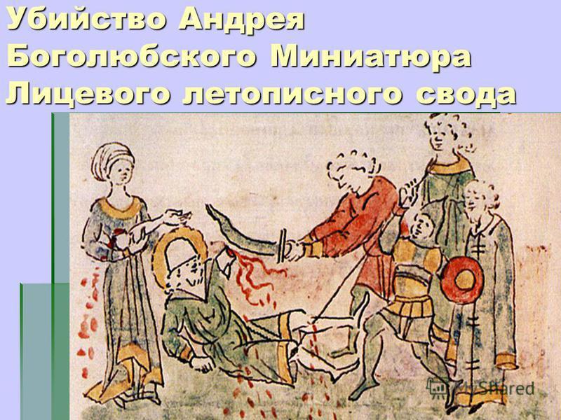 Убийство Андрея Боголюбского Миниатюра Лицевого летописного свода