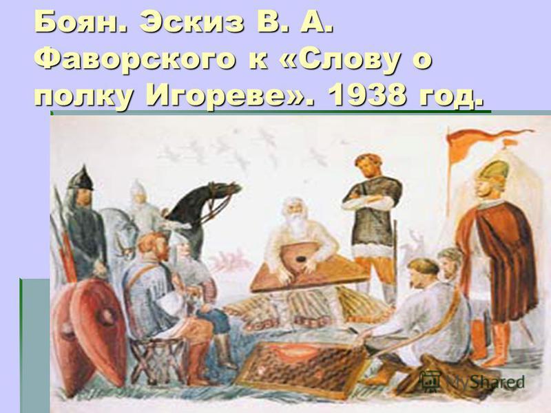 Боян. Эскиз В. А. Фаворского к «Слову о полку Игореве». 1938 год.