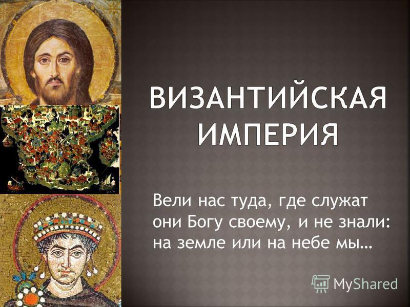 Вели нас туда, где служат они Богу своему, и не знали: на земле или на небе мы…