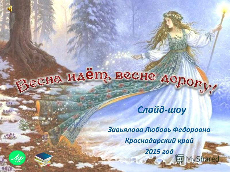 Слайд-шоу Завьялова Любовь Федоровна Краснодарский край 2015 год