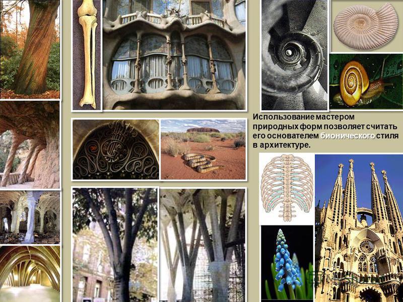 Использование мастером бионического природных форм позволяет считать его основателем бионического стиля в архитектуре.