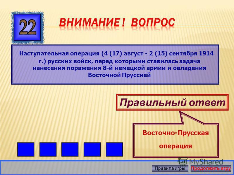 Правильный ответ Россия, Англия и Франция Правила игры Продолжить игру Антанта это военно- политический блок, в состав которого вошли…