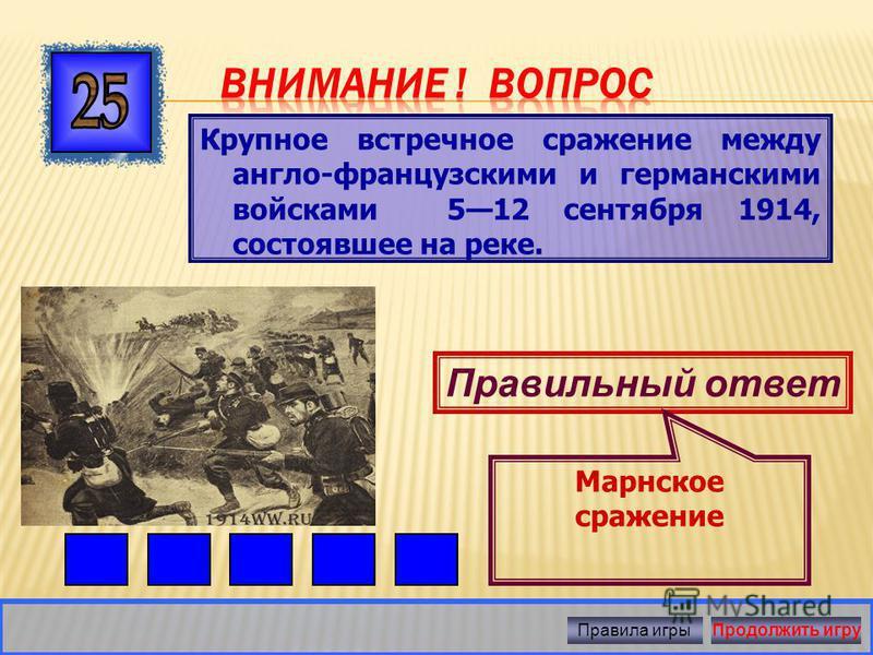 Наступательная операция (4 (17) август - 2 (15) сентября 1914 г.) русских войск, перед которыми ставилась задача нанесения поражения 8-й немецкой армии и овладения Восточной Пруссией Правильный ответ Восточно-Прусская операция Правила игры Продолжить