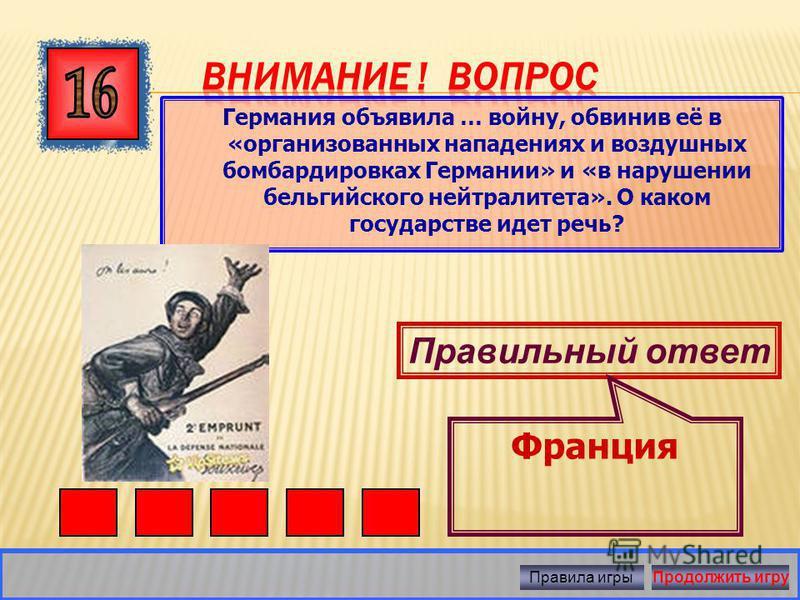 Годы создания Тройственного союза и Антанты Правильный ответ 18791882 гг., 19041907 гг. Правила игры Продолжить игру