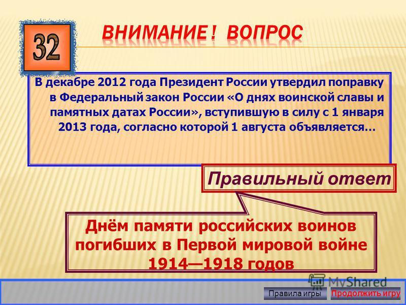 Правильный ответ Митавская операция Правила игры Продолжить игру Наступательная операция русских войск в районе Риги силами 12-й армии Северного фронта 1916 г. 23 29 декабря (511 января 1917 г.). (командующий генерал Радко-Дмитриев).