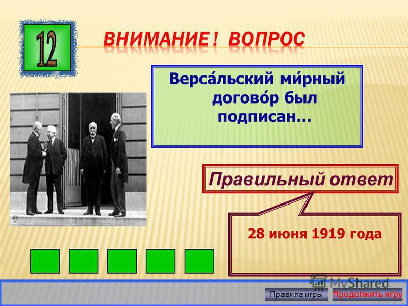 В декабре 2012 года Президент России утвердил поправку в Федеральный закон России «О днях воинской славы и памятных датах России», вступившую в силу с 1 января 2013 года, согласно которой 1 августа объявляется… Правильный ответ Днём памяти российских