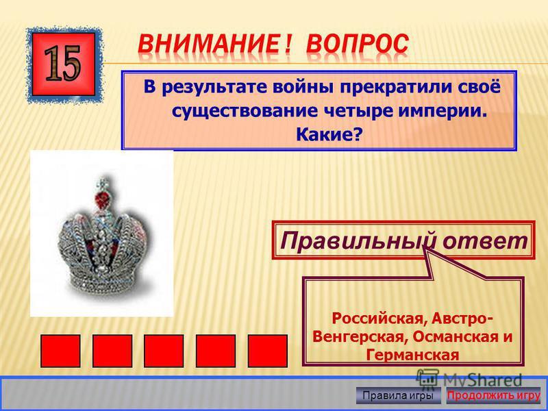 В кампании какого года произошел Брусиловский прорыв? Правильный ответ 1916 (июнь-июль) Правила игры Продолжить игру