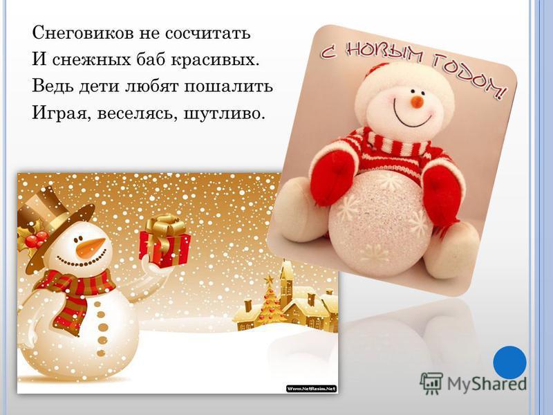 Снеговиков не сосчитать И снежных баб красивых. Ведь дети любят пошалить Играя, веселясь, шутливо.