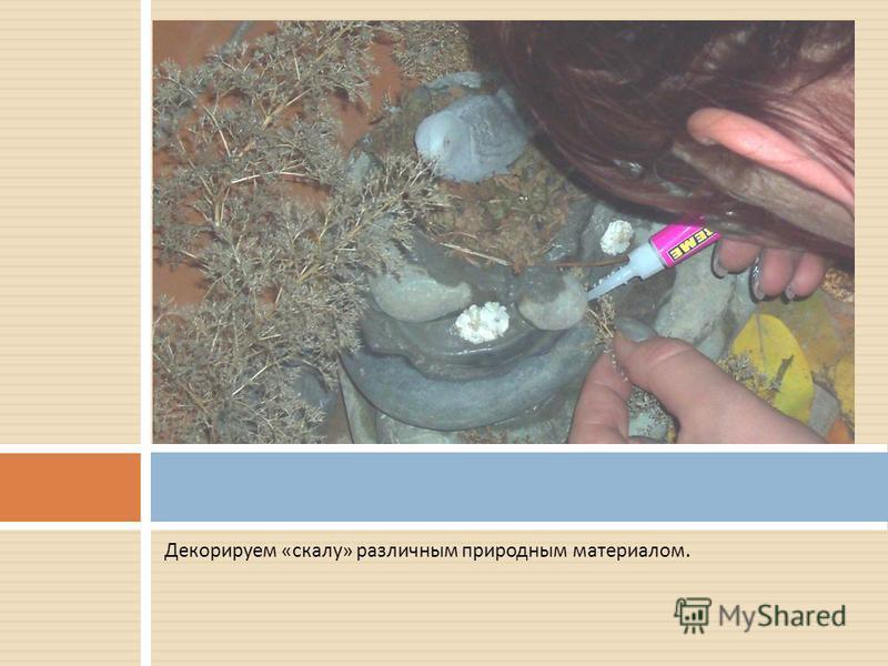 Декорируем « скалу » различным природным материалом.