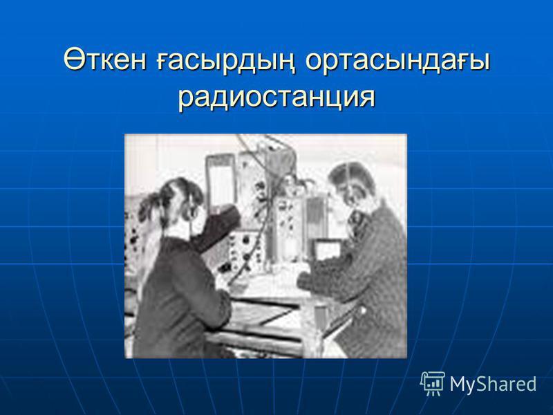 Өткен ғасырдың ортасындағы радиостанция