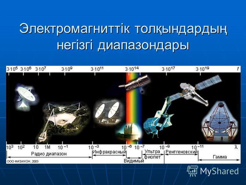 Электромагниттік толқындардың негізгі диапазондары