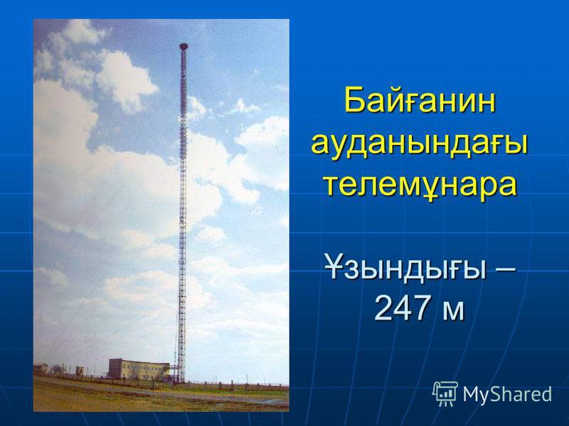 Байғанин ауданындағы телемұнара Ұзындығы – 247 м