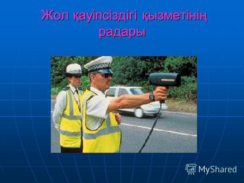 Жол қауіпсіздігі қызметінің радары Жол қауіпсіздігі қызметінің радары