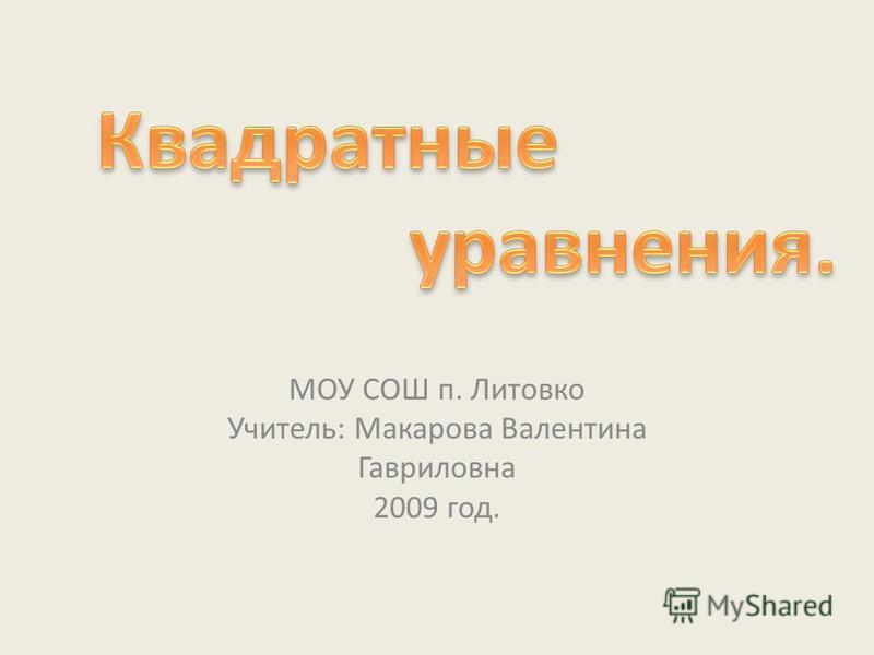 МОУ СОШ п. Литовко Учитель: Макарова Валентина Гавриловна 2009 год.