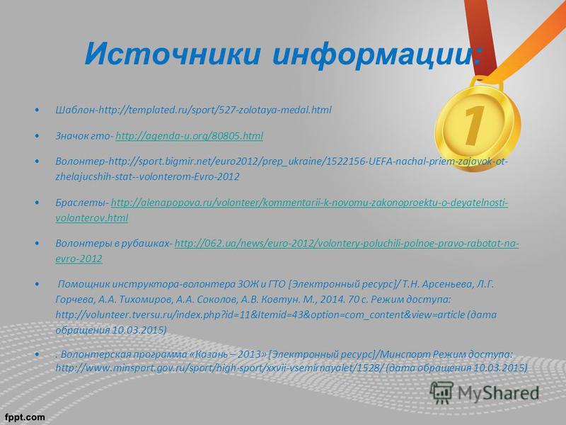 Источники информации: Шаблон-http://templated.ru/sport/527-zolotaya-medal.html Значок гто- http://agenda-u.org/80805.htmlhttp://agenda-u.org/80805. html Волонтер-http://sport.bigmir.net/euro2012/prep_ukraine/1522156-UEFA-nachal-priem-zajavok-ot- zhel
