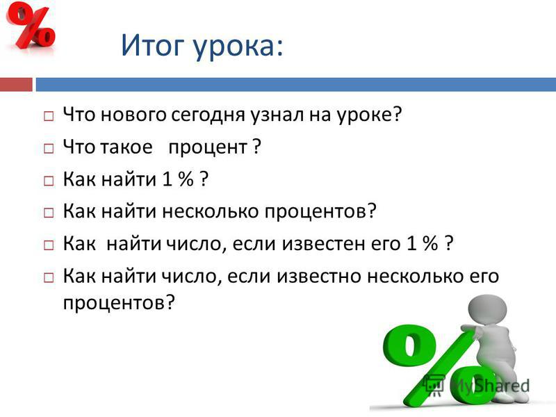 Итог урока : Что нового сегодня узнал на уроке ? Что такое процент ? Как найти 1 % ? Как найти несколько процентов ? Как найти число, если известен его 1 % ? Как найти число, если известно несколько его процентов ?