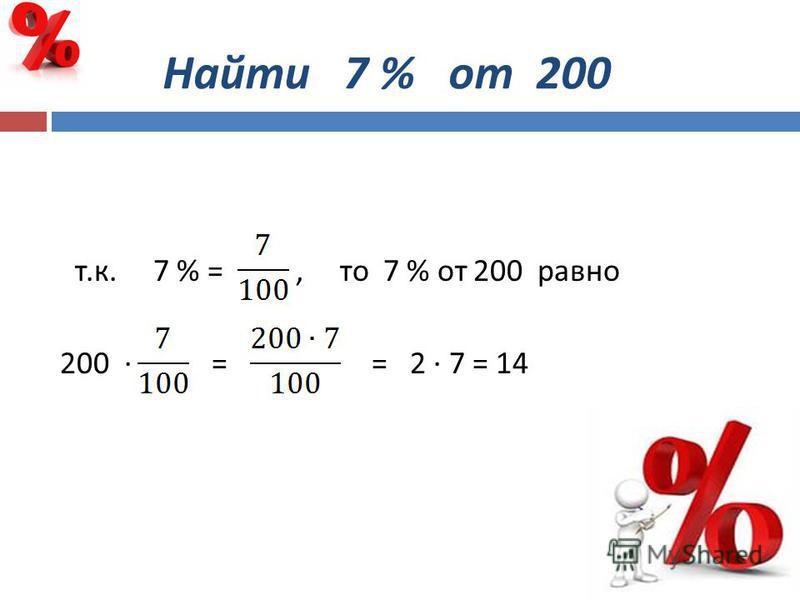 Найти 7 % от 200 т. к. 7 % =, то 7 % от 200 равно 200 = = 2 7 = 14