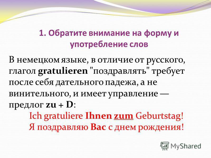 1. Обратите внимание на форму и употребление слов В немецком языке, в отличие от русского, глагол gratulieren