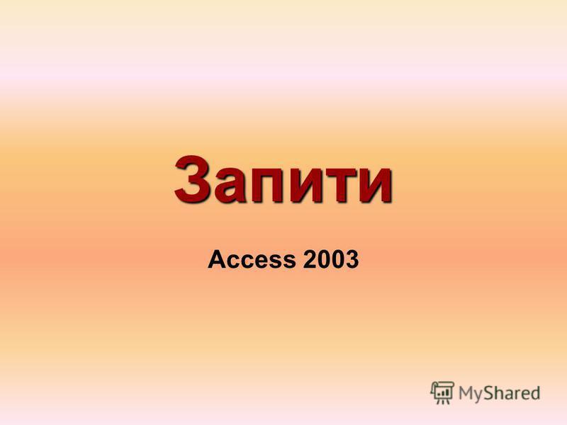 Запити Ассess 2003