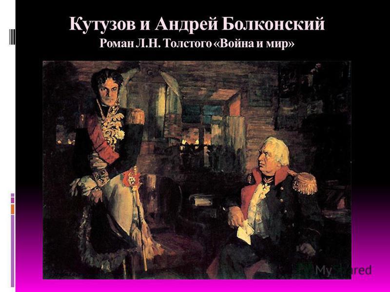 Кутузов и Андрей Болконский Роман Л.Н. Толстого «Война и мир»