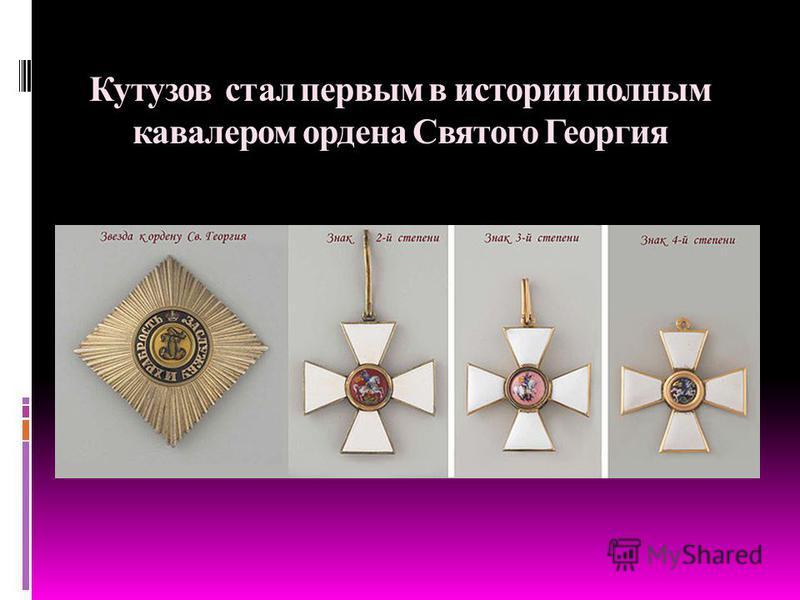 Кутузов стал первым в истории полным кавалером ордена Святого Георгия