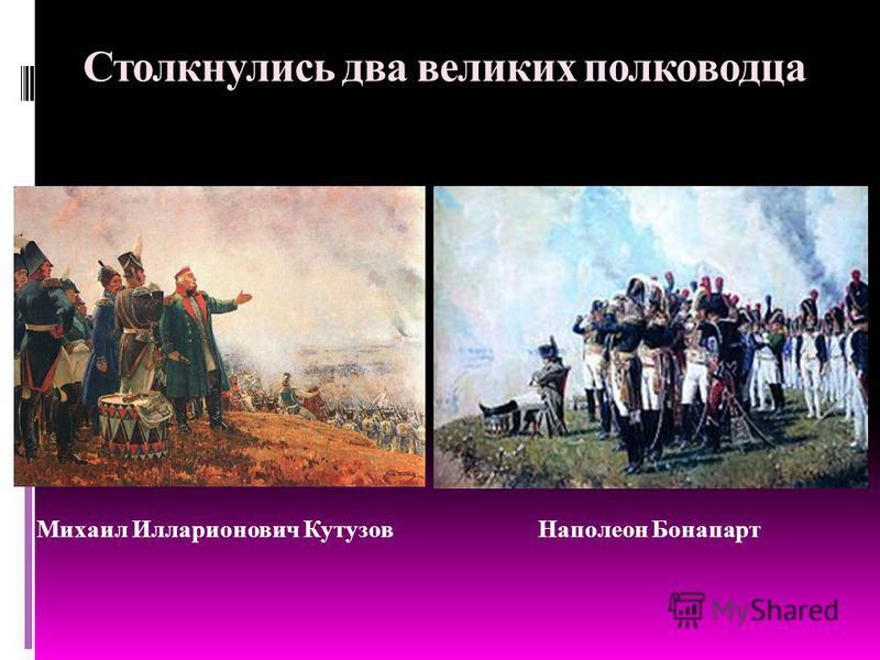 Столкнулись два великих полководца Михаил Илларионович Кутузов Наполеон Бонапарт