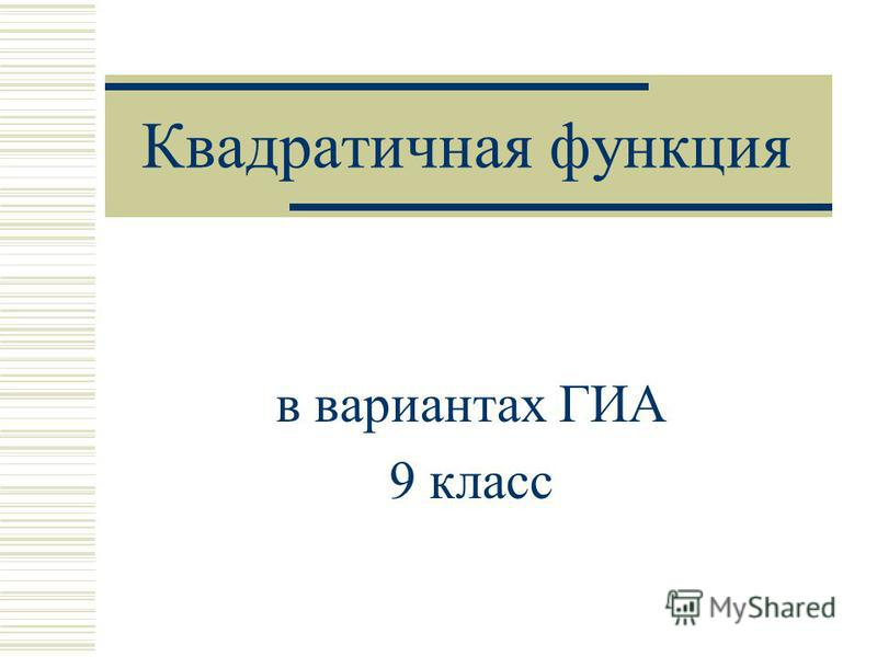 Квадратичная функция в вариантах ГИА 9 класс