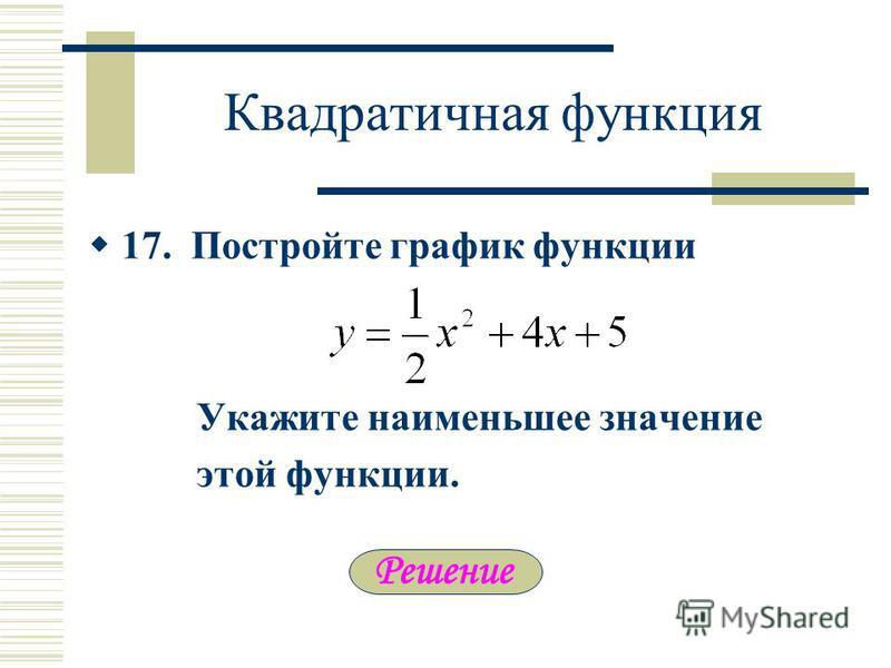 Квадратичная функция 17. Постройте график функции Укажите наименьшее значение этой функции.