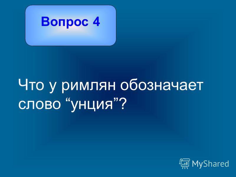 Вопрос 3 А : виконт В : маркиз Б : барон Г : граф