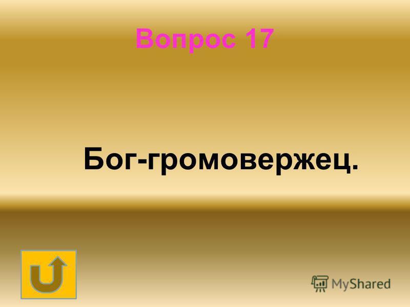 Вопрос 16 Бог, покровитель путников и торговли.