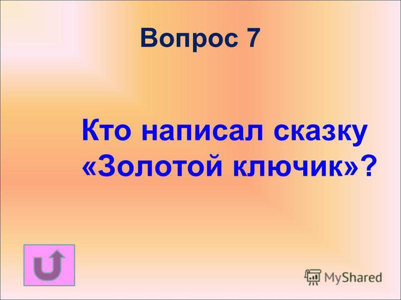 Вопрос 6 Какую сказку А.С.Пушкин закончил словами: Сказка ложь, да в ней намек, Добрым молодцам урок!