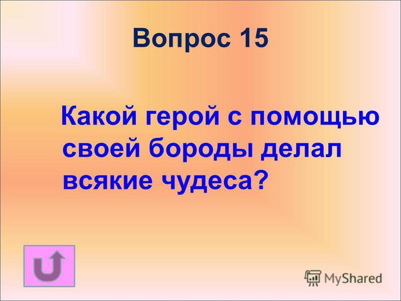 Вопрос 14 Что усыпило Белоснежку?