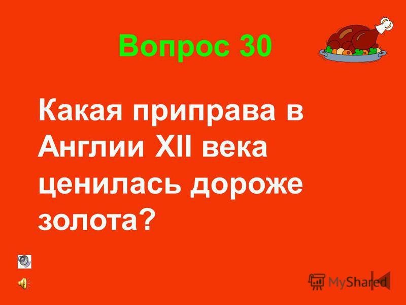 Вопрос 27 Как называется блюдо, сваренное из сахара и ягод, которое так любит Карлсон?