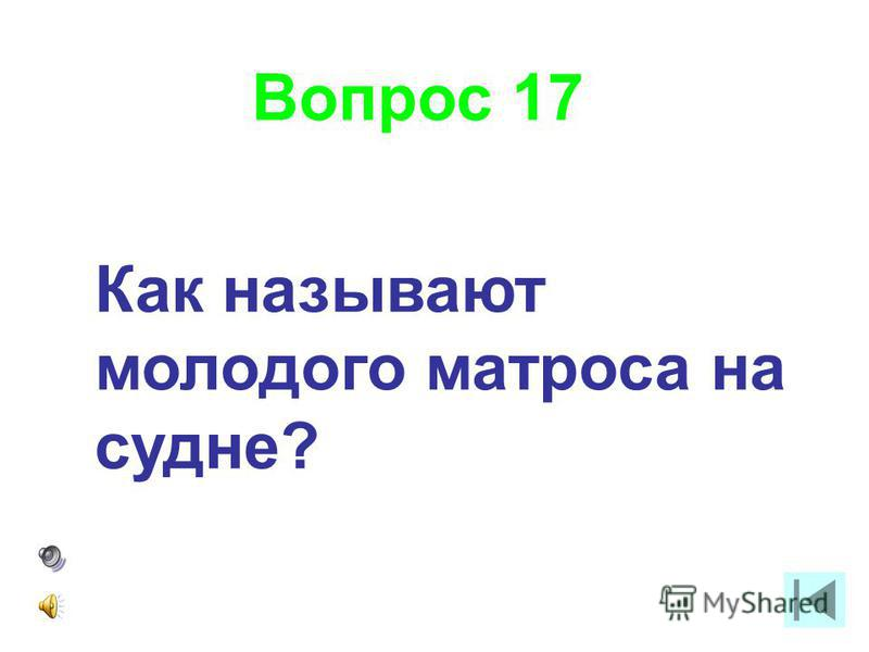 Вопрос 13 Какой российский город является кандидатом на проведение Зимних Олимпийских игр 2014 года?