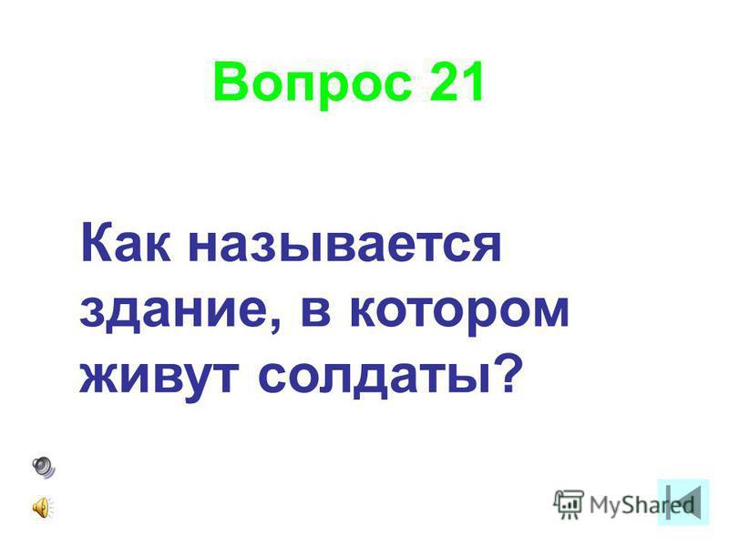 Вопрос 17 Как называют молодого матроса на судне?